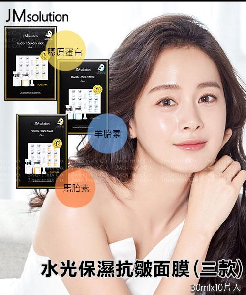 ★韓國 JMSolution ★ 水光保濕抗皺面膜 (三款)(30mlx10片入)