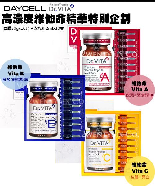 ★韓國 Daycell ★ Dr. Vita 高濃度維他命精華特別企劃面膜安瓶組(3款) (30gx10片+2mlx10支)