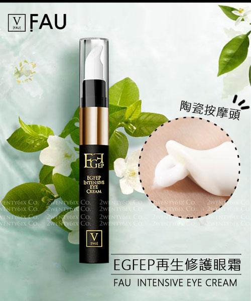 ★韓國 V [FAU] EGFEP 保濕修護眼霜 (陶瓷按摩頭) 10g