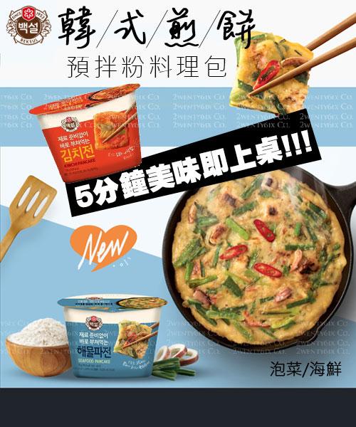 ★韓國 CJ ★ 超美味韓式煎餅懶人預拌粉料理包-泡菜/海鮮