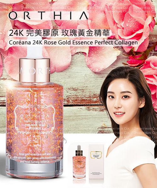 ★韓國 Coréana 24K Rose Gold ★完美膠原 玫瑰黃金精華 50ml