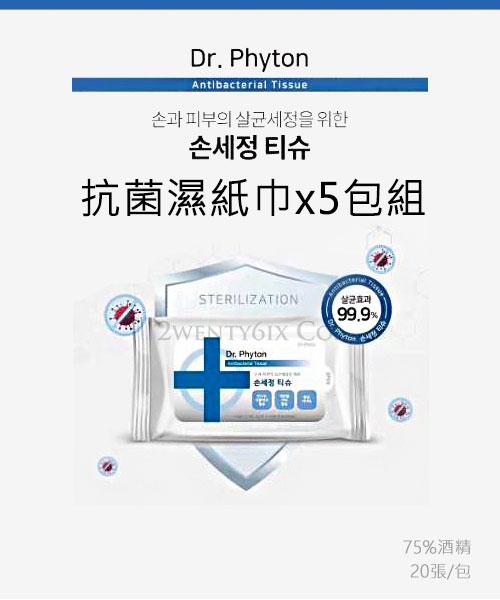 ★韓國 Dr. Phyton ★ [防疫抗菌] 抗菌柔軟濕紙巾 x 5包組