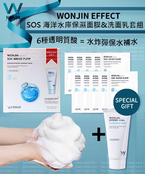 ★韓國 Wonjin Effect ★新上市 SOS 海洋水庫保濕面膜&洗面乳套組