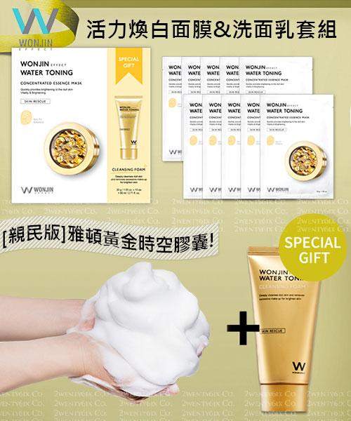 ★韓國 Wonjin Effect ★新上市 活力煥白黃金膠囊面膜&洗面乳套組