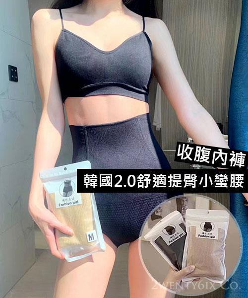 ★正韓 KT 2.0升級版 ★ 小蠻腰舒適提臀收腹內褲 (兩件組)