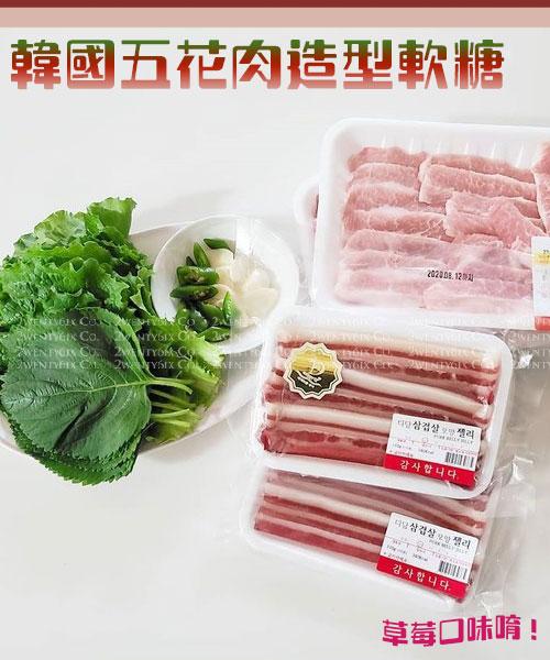 ★韓國 Desserts ★ 超萌好笑 五花肉造型軟糖 (草莓口味) 110g