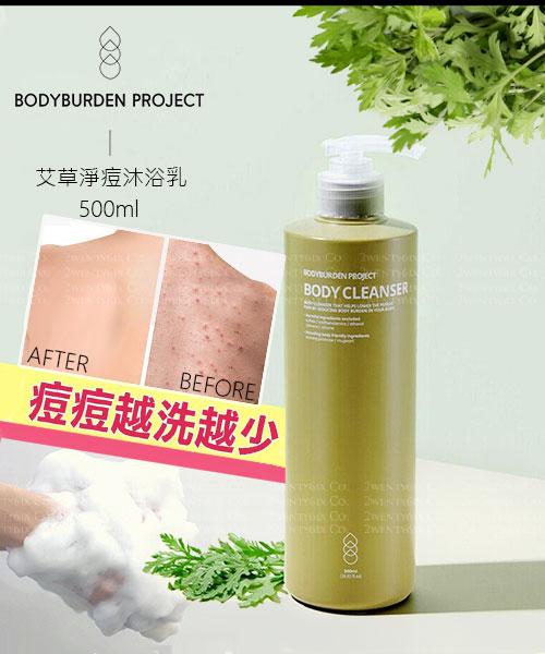 ★韓國 Bodyburden Project ★艾草潔淨保濕沐浴乳 (BPA FREE) 500ml