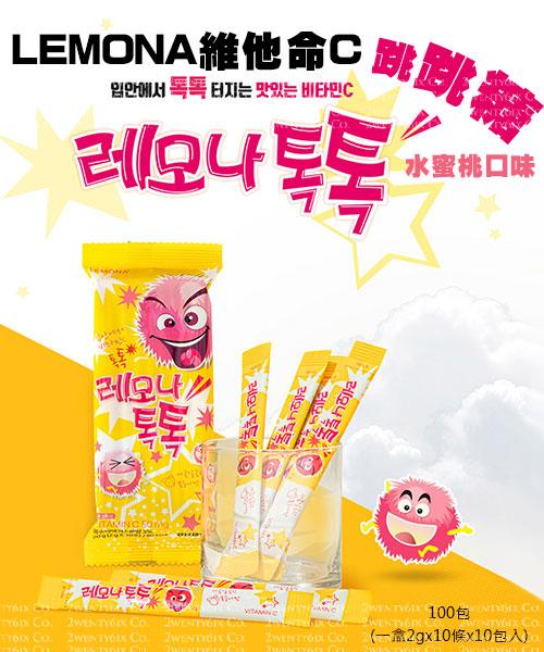 ★韓國 LEMONA ★ 維他命C水蜜桃口味跳跳糖 (一盒2gx10條x10包入)