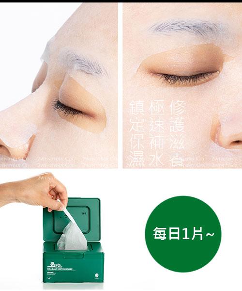 ★韓國 VT CICA ★ 老虎綠寶盒 積雪草晨安舒緩面膜 30片入