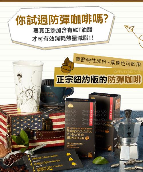 ★韓國 Bulletproof Coffee ★ 正宗紐約版防彈咖啡 (素食可飲用)(5gx14條入)