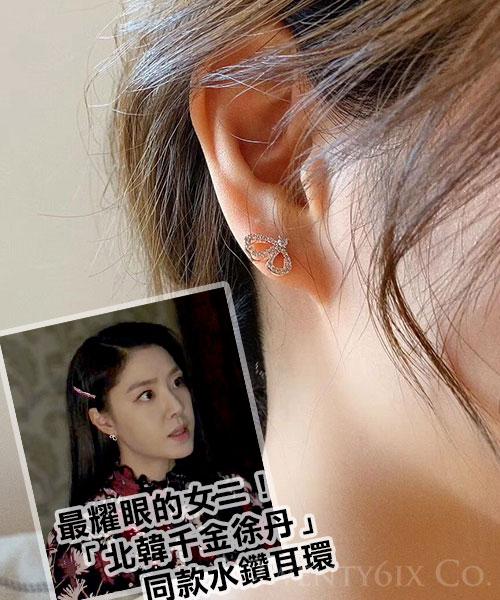 ★ 正韓 《愛的迫降》最耀眼「北韓千金徐丹」同款水鑽蝴蝶耳針耳環