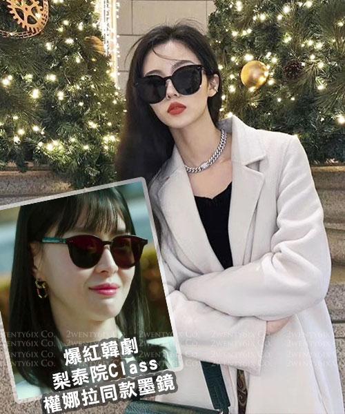 ★ 正韓 ★ SOLO 韓劇梨泰院Class #權娜拉同款墨鏡 (防曬UV400)