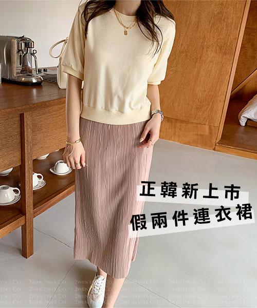 ★ 正韓 LOVELS ★ 時尚優雅 質感分層 假兩件連衣裙