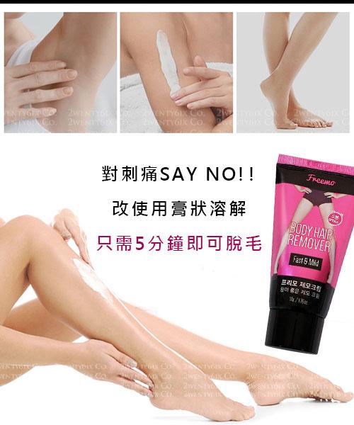 ★ 韓國 Freemo ★ 快速溫和 柔膚水潤脫毛膏 50ml