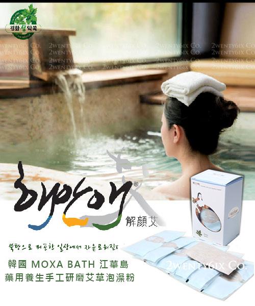 ★ 韓國 MOXA BATH ★ 江華島藥用養生手工研磨艾草泡澡粉 (10gx7袋)