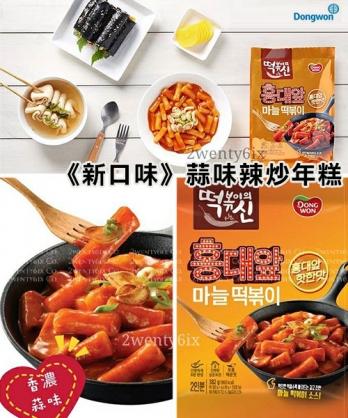 ★韓國 DONGWON 東元 ★《新口味》蒜味辣炒年糕 (單包/十包一箱)