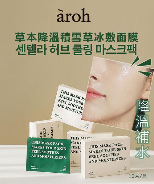 ★韓國 AROH ★ 溫和草本 降溫積雪草冰敷面膜 10片/盒