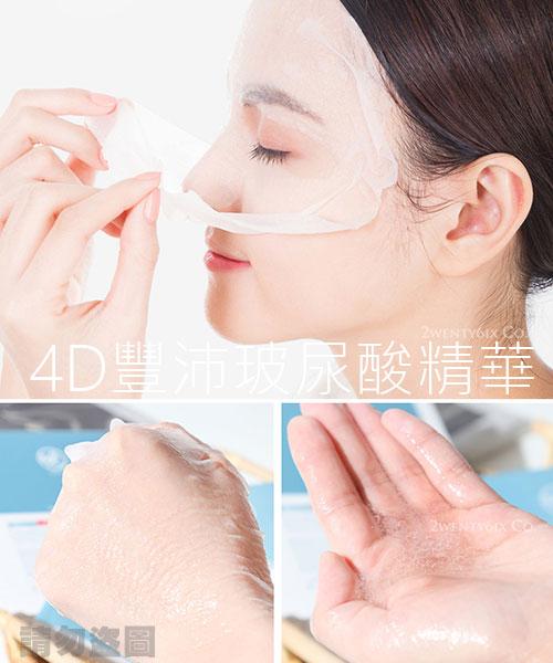 ★韓國 Pureskin ★ 4D瀑布玻尿酸 保濕補水 舒緩修復面膜 (28mlx4片)