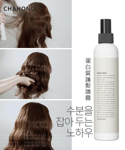 ★ 韓國頂級沙龍品牌 Chahong ★ 蛋白護髮噴霧 & 三秒蓬鬆定型噴霧 250ml