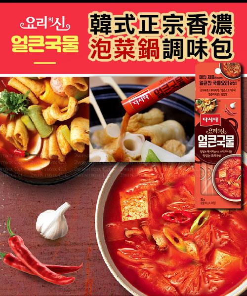 ★ 韓式 ★ 正宗香濃 泡菜鍋調味包 (10gx5包入)