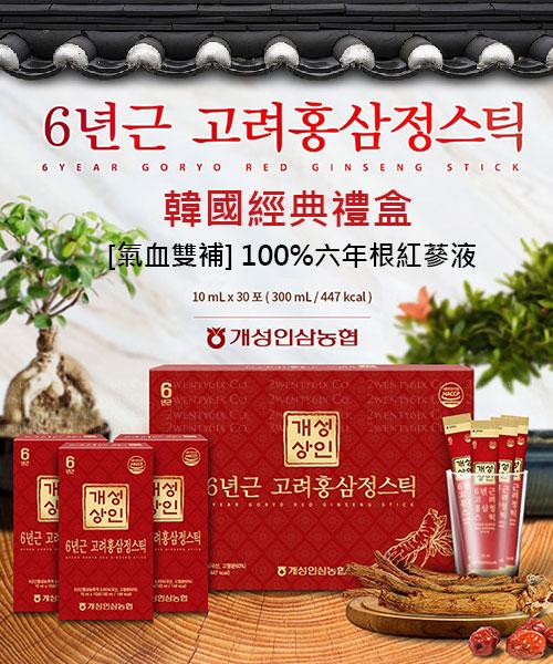 ★ 韓國經典人氣禮盒 ★ [氣血雙補] 六年根紅蔘液禮盒 (10ml x30條)