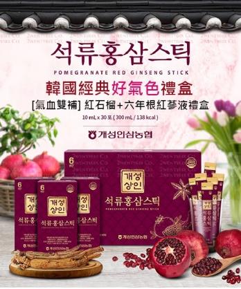 ★韓國好氣色禮盒★ [氣血雙補]紅石榴六年根紅蔘液禮盒 (10ml x30條)