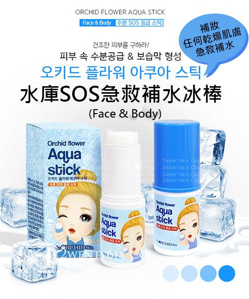 ★ 韓國 ORCHID AQUA STICK ★ 水庫SOS急救補水冰棒 (Face & Body)