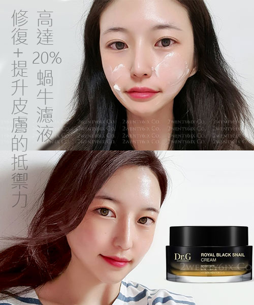 ★ 韓國 Dr. G ★ 皇家黑蝸牛 亮白緊緻 營養保濕霜 50ml
