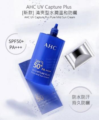 ★韓國 AHC Capture Plus ★ 清爽型水潤溫和防曬霜 SPF50+PA+++