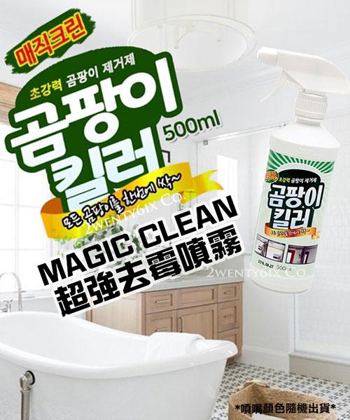 ★ 韓國Magic Clean ★ 超強迅速去霉噴霧 500ml