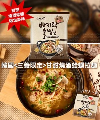 ★ 韓國 SAMYANG三養限定★甘甜燒酒蛤蠣拉麵 (133g x 4包一袋)