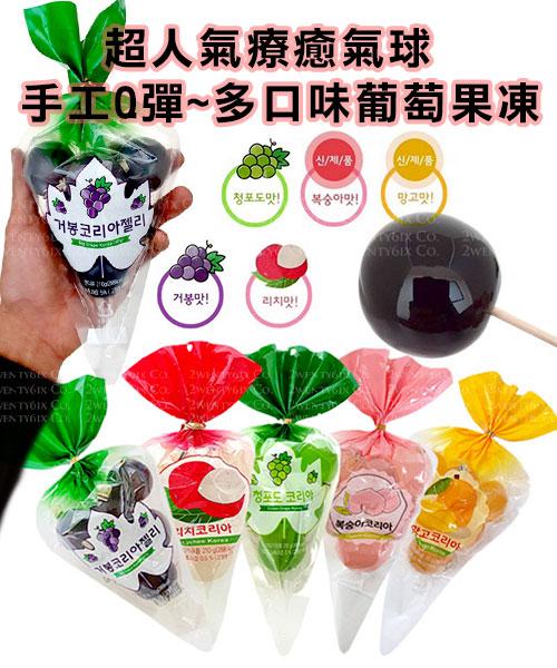 ★ 韓國超人氣 ★ 療癒氣球 手工Q彈 葡萄果凍 (五口味/7大顆一包)
