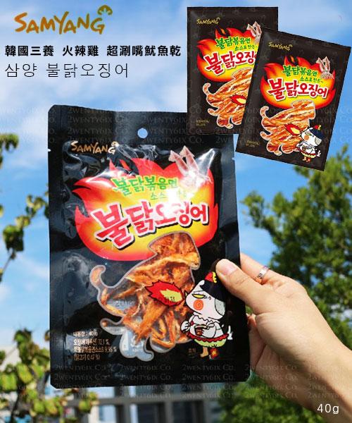 ★ 韓國 SAMYANG 三養 ★ [火辣雞] 超涮嘴 魷魚絲 (單包/十包組)