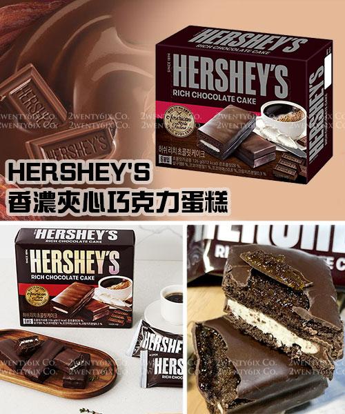 ★ 韓國 HERSHEY'S ★ 香濃夾心 巧克力蛋糕 162g (6入)