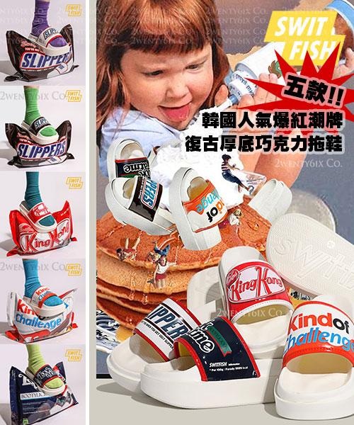 ★ 韓國正品潮牌 SWITFISH ★ 復古厚底巧克力拖鞋 (五款)
