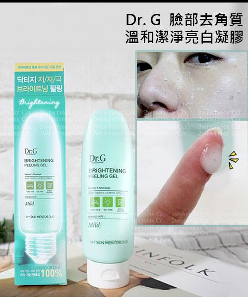★ 韓國 Dr. G ★ 臉部去角質 溫和潔淨亮白凝膠 120g