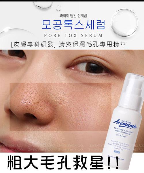 ★ 韓國 Aromame ★ [皮膚專科] 清爽保濕 毛孔專用精華 60ml
