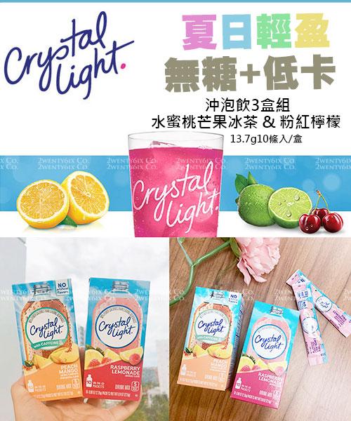 ★ 夏日好身材 Crystal Light ★ 無糖低卡 沖泡飲 3盒組 (蜜桃芒果冰茶&粉紅檸檬)