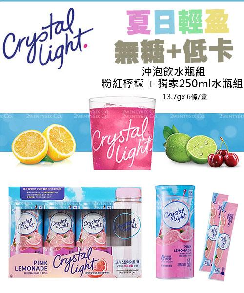 ★ 夏日好身材 Crystal Light ★ 無糖低卡 粉紅檸檬沖泡飲組 (3盒組+水瓶)