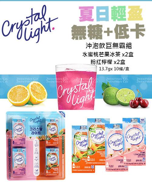 ★ 夏日好身材 Crystal Light ★ 無糖低卡沖泡飲綜合組 (4盒組)(10條入/盒)