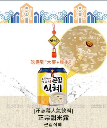 ★韓國海太★ [汗蒸幕人氣飲料] 吃得到口感的正宗甜米露 (2瓶組/整箱)