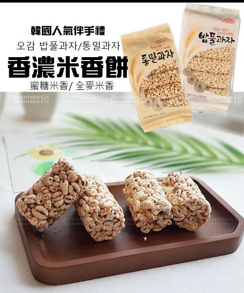 ★韓國 Ogam ★人氣伴手禮點心首選 米香餅 (蜜糖&全麥)
