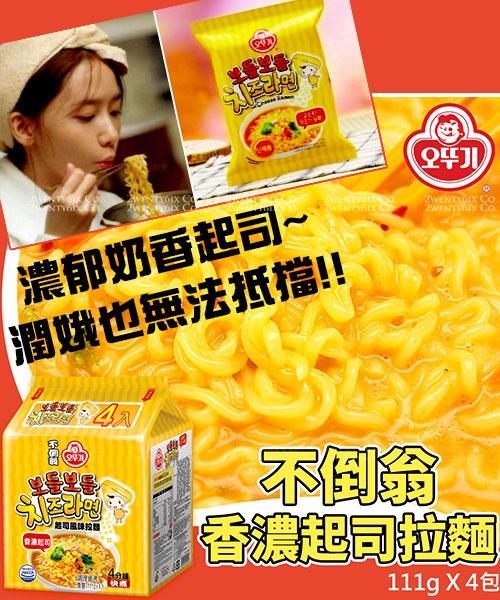 ★韓國 不倒翁 ★ 超人氣 芝香超濃郁 起司拉麵 (111g x 4包/袋)