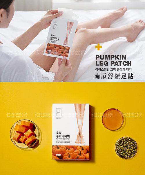 ★韓國 PUMPKIN Leg Patches ★ 水腫南瓜舒緩足貼 (單盒/五盒)