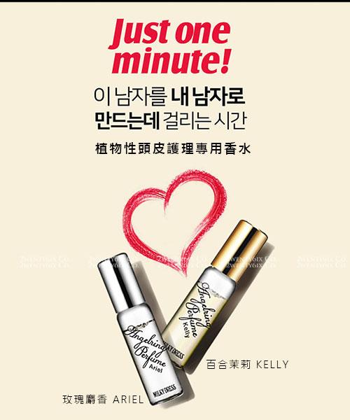 ★韓國 MILKY DRESS ★ 植物性頭皮專用滾珠香水 6ml (Ariel/Kelly)
