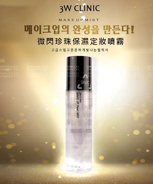 ★ 韓國 3W CLINIC ★ 微閃珍珠保濕定妝噴霧 150ml