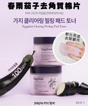 ★ 韓國  Papa Recipe ★ 春雨茄子 保濕去角質棉片 60片入