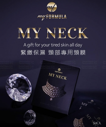 ★ 韓國 My Formula ★ My Neck 緊緻保濕 頸部專用頸膜 (5片入)