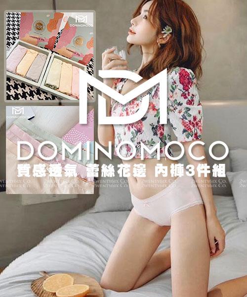★ 正韓  DominoMoco ★ 質感透氣 蕾絲無痕花邊 內褲3件組 (兩款)