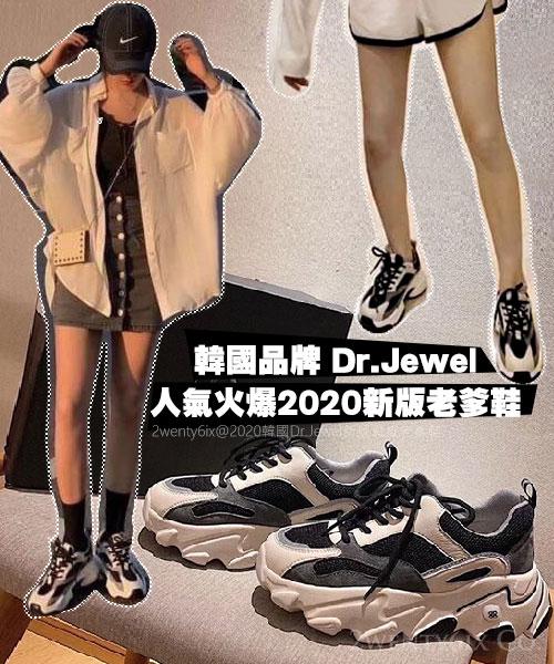 ★ 正韓品牌 Dr.Jewel 2020年新版★ 真皮撞色《復古美膩老爹鞋》新增內增高8cm